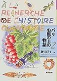 パリ お皿の上の物語〈2〉