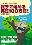 親子で始める 英語100万語!