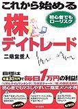 これから始める株デイトレード—目標は元金30万円で毎日1万円の利益!