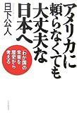 アメリカに頼らなくても大丈夫な日本へ―「わが国」の未来を歴史から考える