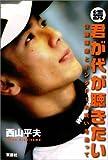 続・君が代が聴きたい 佐藤琢磨とホンダF1の戦いを追って