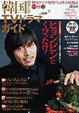 韓国&アジアTVドラマガイド vol.8-韓国・アジア専門TV&DVD情報誌 (8)
