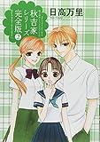 秋吉家シリーズ 2 完全版 (2)