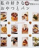 私の好きなおやつとパン―Harumi's oyatsu