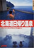 北海道日帰り温泉