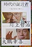 時代の証言者〈3〉大きなヒーロー―川上哲治&大鵬幸喜