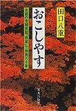 おこしやす―京都の老舗旅館「柊家」で仲居六十年