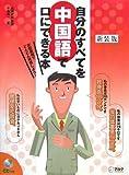 自分のすべてを中国語で口にできる本