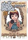 コミック 銭 2巻