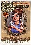 コミック 銭 3巻