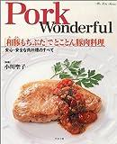 〈和豚もちぶた〉でとことん豚肉料理―安心・安全な肉料理のすべて
