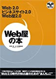 Web屋の本 ~ Web2.0,ビジネスサイト2.0,Web屋2.0