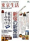 東京生活 no.18 (2006)―ゆとりある東京暮らし (18)