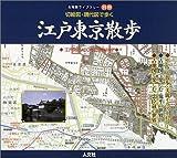 切絵図・現代図で歩く江戸東京散歩