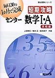 短期攻略センター数学I・A (実戦編)