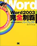 Word2003完全制覇パーフェクト