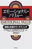 エモーショナル・バリュー—感動と共感のマーケティング