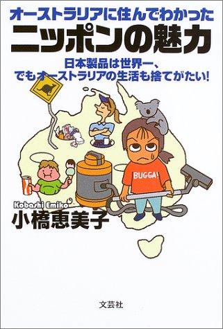 オーストラリア 日本製品