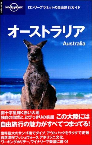 オーストラリア 自由旅行