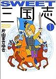 SWEET三国志 (1)