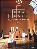 東京の美術館