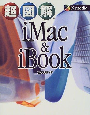 超図解 iMac&iBook
