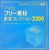 Webフリー素材厳選コレクション2200