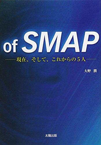 of SMAP—現在、そして、これからの5人