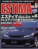 トヨタエスティマ (No.5)