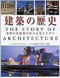 建築の歴史—世界の名建築の壮大な美とドラマ