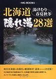 北海道隠れ湯28選―湯けむり春夏秋冬