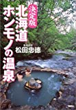 決定版北海道ホンモノの温泉