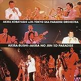 小林旭with東京スカパラダイスオーケストラ『アキラ節~アキラのジーンとパラダイス』こりゃ良いや♪