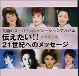 伝えたい!!21世紀へのメッセージ〜究極のスーパーコンピレーションアルバム〜女性歌手編