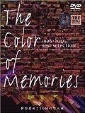 世界遺産「THE COLOR OF MEMORIES」