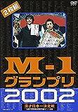 M-1グランプリ2002完全版~その激闘のすべて・伝説の敗者復活戦完全収録~