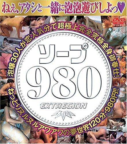 ソープ980
