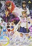 美少女戦士セーラームーン(9)