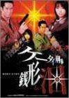 ケータイ刑事 銭形泪 DVD-BOX 1