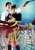 ケータイ刑事 銭形泪 DVD-BOX 2