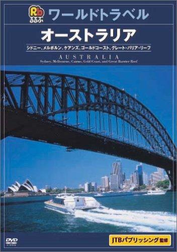オーストラリア るるぶ