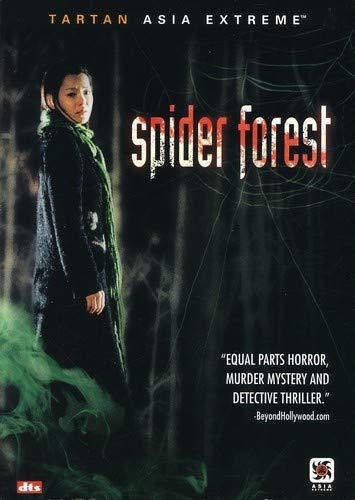 Geomi sup / Spider forest / Паучий лес (2004)
