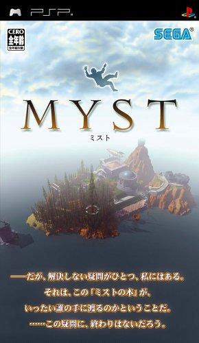 MYST(ミスト)