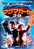 シャークボーイ&マグマガール 3-D (初回限定生産)