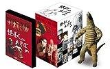 怪獣のあけぼの 幻のレッドキングBOX (プロトタイプフィギュア付 Amazon.co.jp限定カラー 200個限定生産)