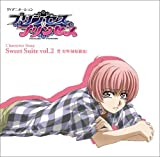 TVアニメーション「プリンセス・プリンセス」キャラクターソング Sweet Suite vol.2