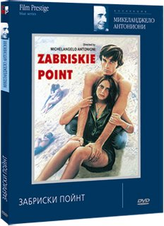 Zabriskie point / Забриски пойнт (1970)
