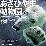 旭山動物園 2007年 カレンダー