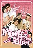 Pinkの遺伝子 Vol.3「キケンな三角関係」「キス☆キス☆キス」