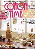 COTTON TIME (コットン タイム) 2006年 11月号 [雑誌]